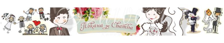 Сватбени Покани с Илюстрация или Снимка на Маладоженците
