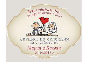 Сватбени Етикети  26-01-3