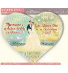 Дизайн Младоженци Файн и Послание #2 :: Сватбени Магнити - Сърце