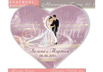 """Дизайн """"Първи танц"""" :: Сватбени Магнити Сърце #01-1"""