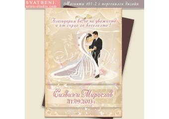 """Дизайн """"Първи танц"""" :: Сватбени магнити #01-2"""