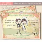 Младоженци Фолклори в Цветове по Избор :: Сватбени магнити #01-2