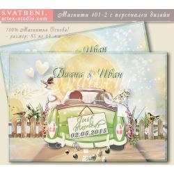 "Дизайн ""Bon Voyage"" #2 :: Сватбени Магнити #01-2"