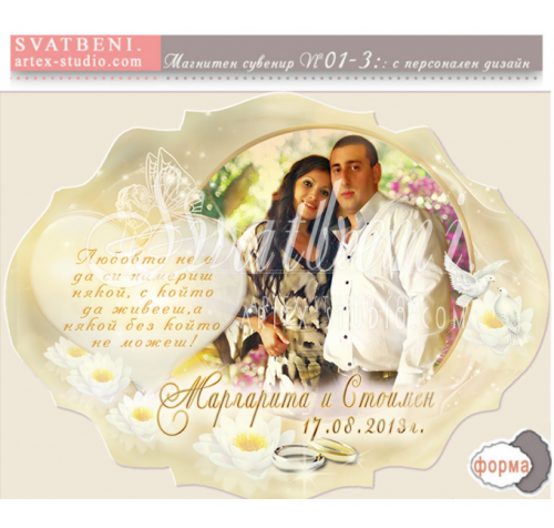 Сватбени Магнити -  Нежно Сияние, Послание и Снимка № 01-3