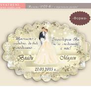 Дизайн Младоженци Файн в цвят по избор :: Сватбени Магнити - елипса #01-6