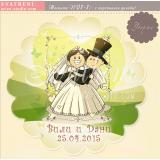 Сватбен Магнит :: Весели Младоженци #01-1