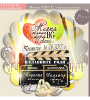 Премиера: Сватба като на Кино :: Kръгли магнити, подарък за гостите #01-1