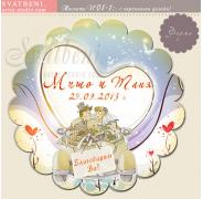 Кръгли Магнити - Кола с Младоженци (2) :: Сватбени Подаръци за гостите #01-1