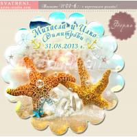 Морски Дизайн Beach Party :: Kръгли магнити, подарък за гостите #01-1