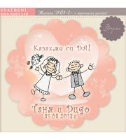 Веселите Младоженци - Казахме си ДА :: Подарък за гостите, кръгли магнити #01-1
