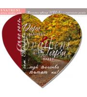 Магнитче Сърце :: Подарък за Гостите на Сватбата #01-17