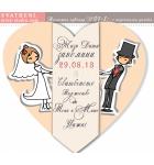 Магнитче Сърце :: Запомни Датата - Save the Date #01-17