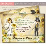 Тема Слънчогледи :: Сватбени Магнити №01-2