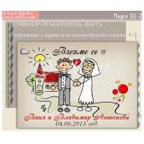 Младоженци пред Църквата! :: Сватбени магнити №01-2