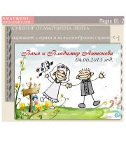 Дизайн Веселите Младоженци :: Сватбени подаръчета за гостите, магнити №01-2