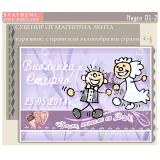 (1)Ха-ха, казахме си ДА! :: Сватбени магнити с карикатура #01-2