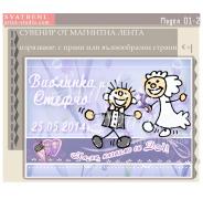 (2)Ха-ха, казахме си ДА! :: Сватбени магнитчета за гостите 01-2