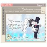 """Дизайн """"Младоженци Туни, Нежно Сияние"""" :: Сватбени Магнити №01-2"""