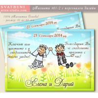 (2) Веселите Младоженци! :: Сватбени магнитчета за гостите 01-2
