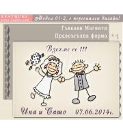 """Дизайн """"Взехме се!"""" :: Сватбени подаръци за гостите, магнити №01-2"""
