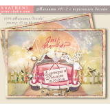"Дизайн ""Bon Voyage"" :: Сватбени Магнити #01-2"