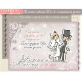"""Дизайн """"Младоженци Флори, Нюанс по Избор"""" :: Сватбени Магнити №01-2"""