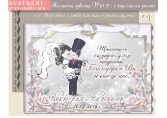 """Дизайн """"Младоженци Туни, Рамка и Послание"""" :: Сватбени Магнити №01-2"""