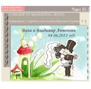 Младоженци Туни пред Църквата :: Сватбени магнити №01-2