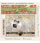 Приказна Каляска! :: Сватбени сувенири, магнити 01-2