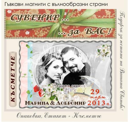 Дизайн Кари и Тузара (2) :: Сватбени магнити с Ваши снимки 01-2!