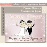 Магнити Game Over! :: Сватбени подаръци за гостите #01-4