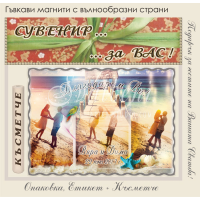 Сватбени Магнити 01-2 с Колаж - Морска Тема (1)