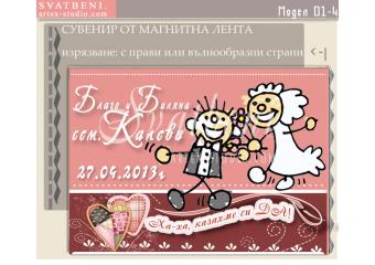 Ха-ха, казахме си ДА! :: Сватбени магнитчета за гостите 01-4