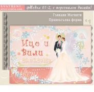 Младоженци Файн, сватбена тема Праскова :: Сватбени магнити #01-2