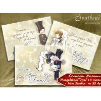 """Дизайн """"Младоженци Туни"""" в Комплект :: Сватбени Магнити №01-2"""