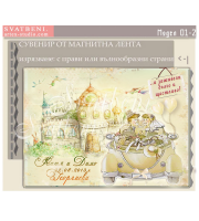 """Сватбени Магнити """"Споделена Приказка"""" :: Подаръчета за Гостите #01-2"""