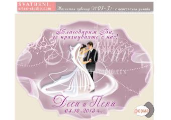 """Дизайн """"Първи танц"""" :: Сватбени магнити #01-3"""