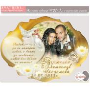Сватбени магнити в златно с красиво послание и снимка #01-3