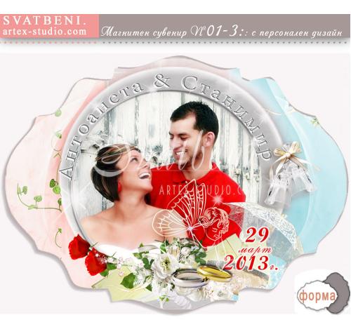 """Дизайн """"Кари и Тузара 2 """" :: Сватбени подаръци за гостите, магнити #01-3"""