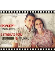 """Дизайн """"Премиера"""" :: Сватбени магнити 01-4"""