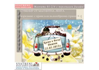 Сватбена тема в жълто и синьо, сватбена кола :: Сватбени магнити 01-4