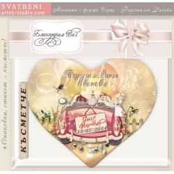 """Дизайн """"Bon Voyage"""" :: Сватбени Магнити - Сърце"""