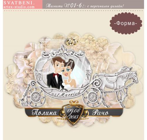 """Дизайн """"Приказна Каляска"""":: Сватбени Магнити #01-6"""