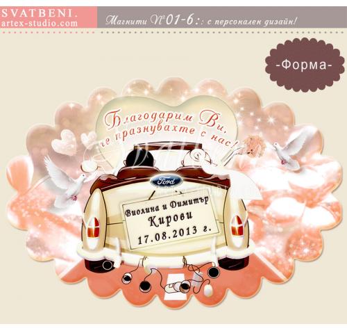 """Магнити  """"Сватбена Кола - 2"""" :: Подарък за гостите на сватбата  #01-6"""