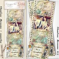 Нашата Голяма Щура Сватба :: Винтидж тема, тюркоаз - Сватбени магнити #01-8