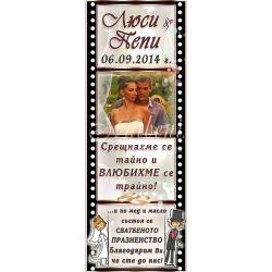 Кино Лента -  Младоженци Дрийм:: Сватбени магнити #01-8