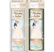 Младоженци Файн :: Сватбени подаръци за гостите, магнити #01-8