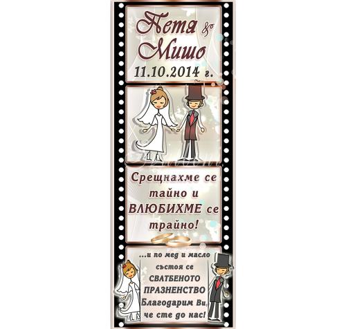 Сватбена История на Младоженци Дрийм:: Манити за подарък #01-8