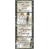 Моята Голяма Щура Сватба :: Кинолента - Сватбени магнити #01-8