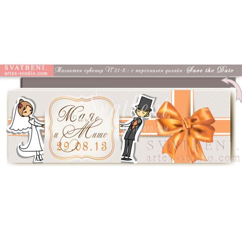 Младоженци Дрийм, сватба в оранжево: Магнити, сватбени подаръчета #01-8